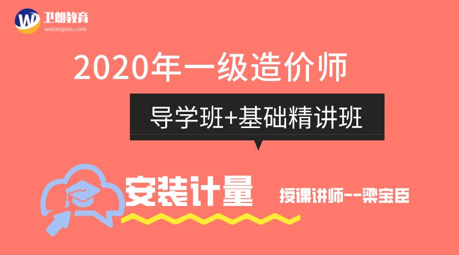 2020一级《安装计量》导学班+基础精讲班--梁宝臣-【卫朗教育】