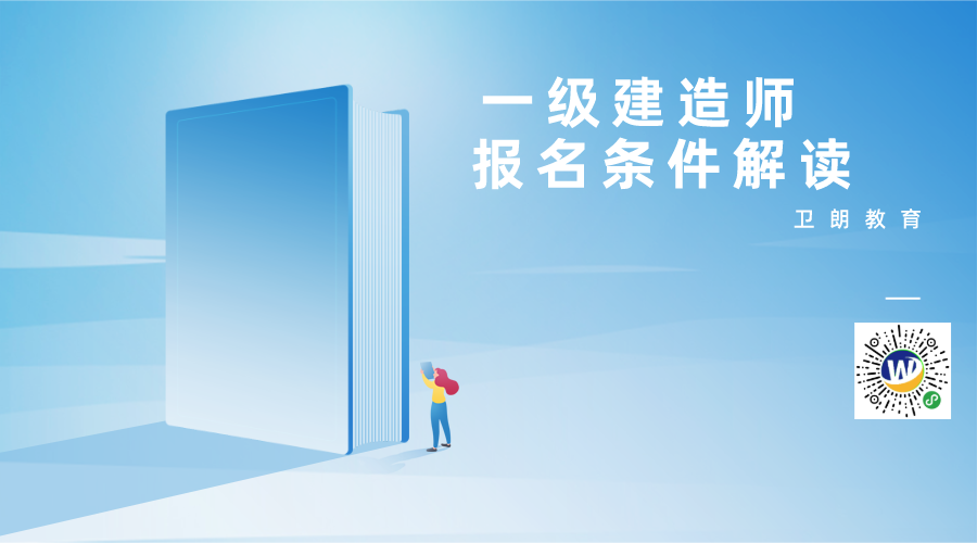2020年黑龙江一级建造师考试报名时间:7月10-23日