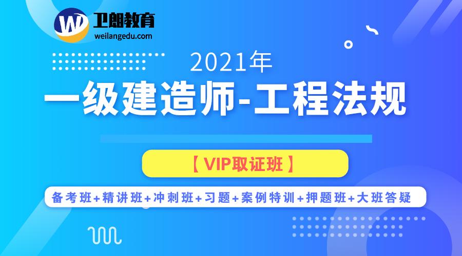 2021年一建《工程法规》VIP取证班