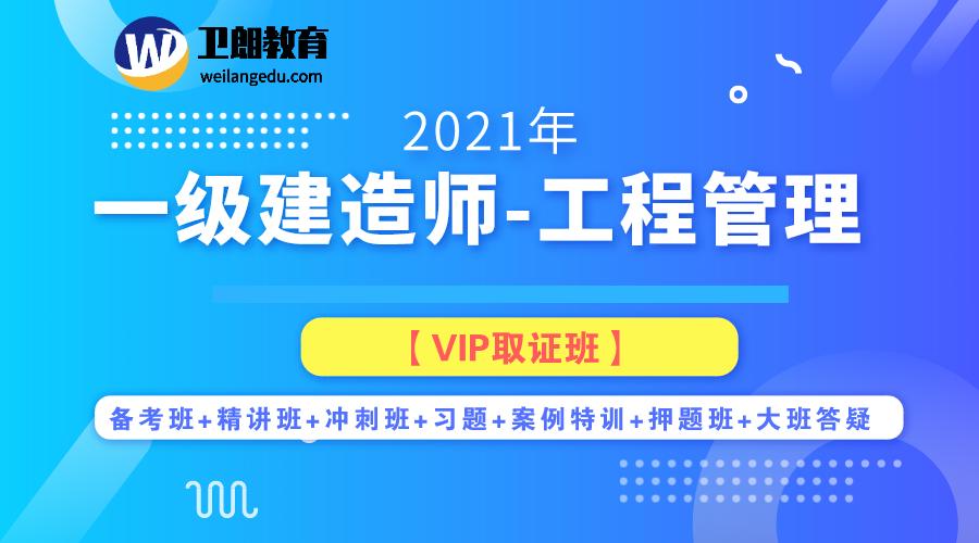 2021年一建《工程管理》VIP取证班