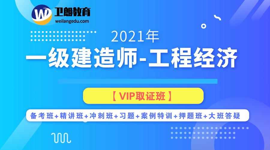2021年一建《工程经济》VIP取证班