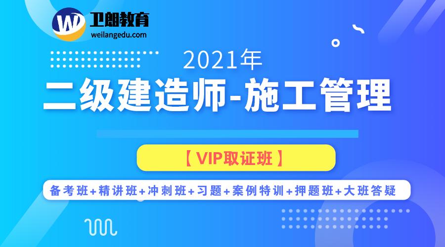 2021年二建《施工管理》VIP取证班