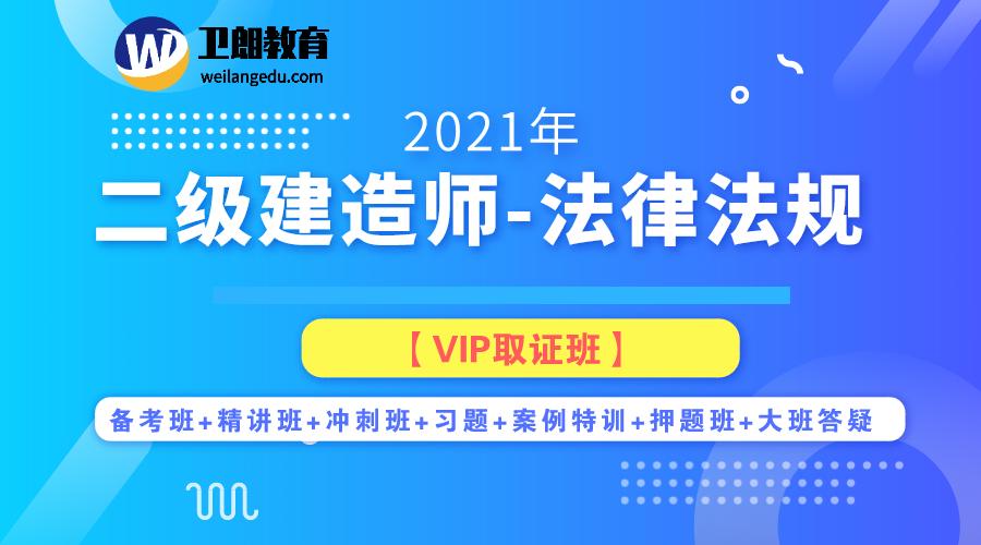 2021年二建《法律法规》VIP取证班