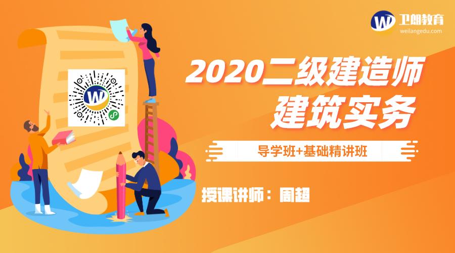 2020二建《建筑实务》导学班+基础精讲班--周超-【卫朗教育】